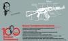 Kamaz 43114 100 years of Michael Kalashnikov decal scale 1\43
