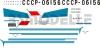 Ilyushin Il-62 Aeroflot USSR 06156 decal 1\100